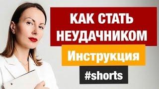 shorts Как стать неудачником Наша самооценка определяет нашу жизнь Внутренний критик