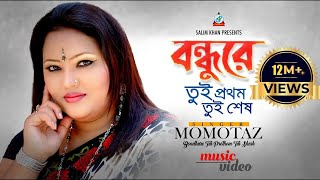 Bondhure Tui Prothom Tui Shesh - Momotaz Music Video - Bondhu