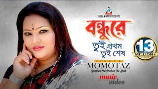 Momtaz - Bondhure Tui Prothom Tui Shesh - New Official Music Video 2016