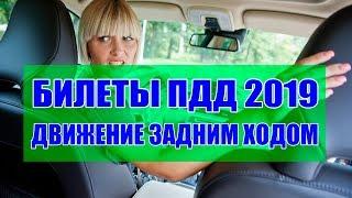 Экзаменационные билеты ПДД 2019.  Движение задним ходом