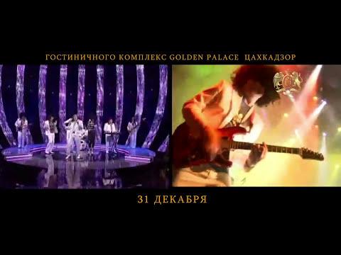 Новогодняя ночь в Гранд де люкс обстановке Golden Palace Resort & SPA GL