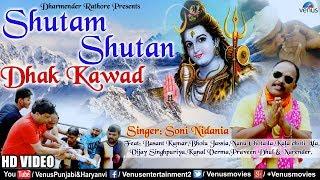 Shutam Shutan (Dhak Kawad ) सुपरहिट काँवर VIDEO SONG   Soni Nidania   Latest Haryanvi Kanwar Geet