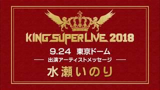 「KING SUPER LIVE 2018」開催記念アーティストメッセージ! 第9弾は水...