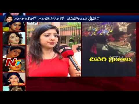 Actress Sridevi Passed Away || Fans Throng at Sridevi's Residence in Mumbai || NTV