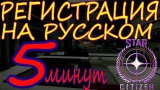 Star Citizen Регистрация на русском за 5 минут
