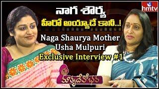 Hero Naga Shaurya Mother Usha Mulpuri Exclusive Interview | Matru Devo Bhava | Part #1 | hmtv