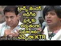 KTR Superb Answer To Transgender Question | Vision for Better Tomorrow | Bharat Ane Nenu Movie