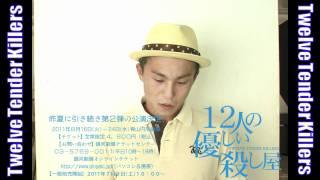 中尾明慶出演の舞台、『12人の優しい殺し屋~狙われた豪華客船~』が201...