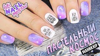 👽 Фестивальный Tumblr маникюр: Пастельный космос | Festival Coachella nails: Pastel galaxy 👽