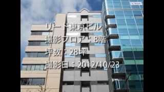 """リード東京ビル 仲介手数料無料 """"officee"""" 28坪 千代田区"""