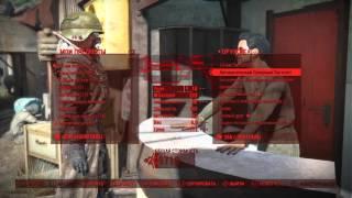 Fallout 4, баг на деньги