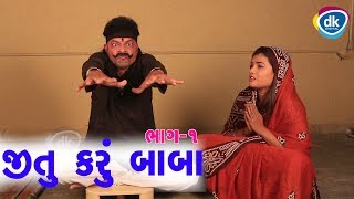 Jitu Karu Baba | Part 1 | Jitu Pandya |Greva Kansara |#JTSA