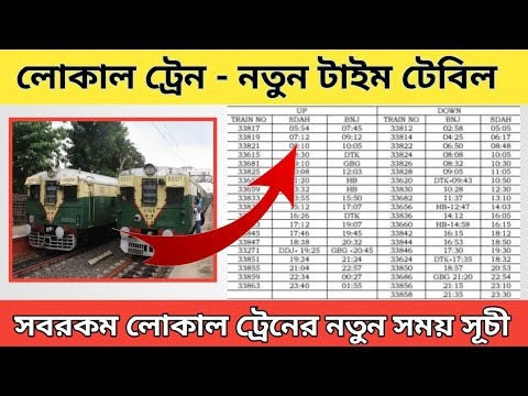 Train Time Table New । Local train time table । ট্রেন এর সময় সূচী
