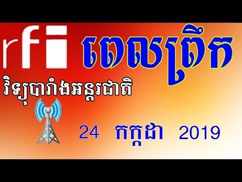 RFI Khmer News, Morning - 24 July 2019 - វិទ្យុបារាំងអន្តរជាតិព្រឹកថ្ងៃពុធ ទី ២៤ កក្កដា ២០១៩