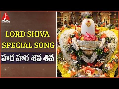 Lord Shiva | Hara Hara Shiva Special Song | Telugu Devotional Songs | Amulya Audios and Videos