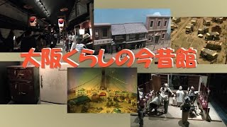 大阪市立住まいのミュージアム 大阪くらしの今昔館を撮影したものです....