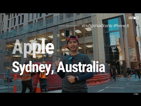 เกาะติดงานเปิดขาย iPhone 8 ที่ Apple Sydney