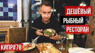 Кипр Где ВКУСНО и НЕДОРОГО поесть морепродукты Ларнака 2019