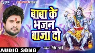 RITESH PANDEY का सबसे हिट काँवर गीत 2017 - Baba Ke Bhajan Baja Do - Bhojpuri Kawar Songs
