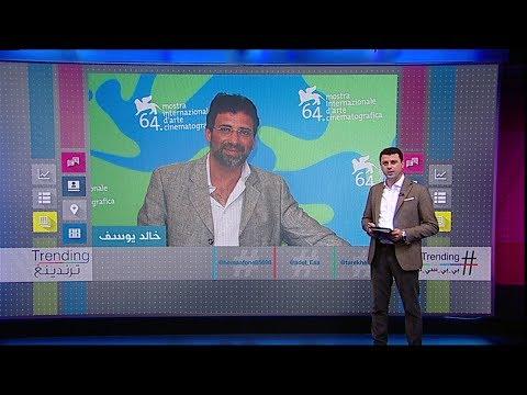 بعد ادعاءات بفيديو فاضح نسأل المخرج والنائب خالد يوسف هل هرب من #مصر؟   #بي_بي_سي_ترندينغ