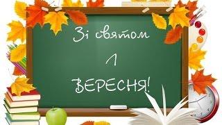 НВК №1м Немирів Свято 1 вересня 2016