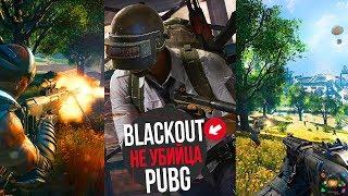 Black Ops 4 Blackout НЕ УБИЙЦА PUBG, вот почему   МНЕНИЕ