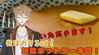 [LIVE] おはガク!3rdAct 14ピース!ホットケーキ回!!
