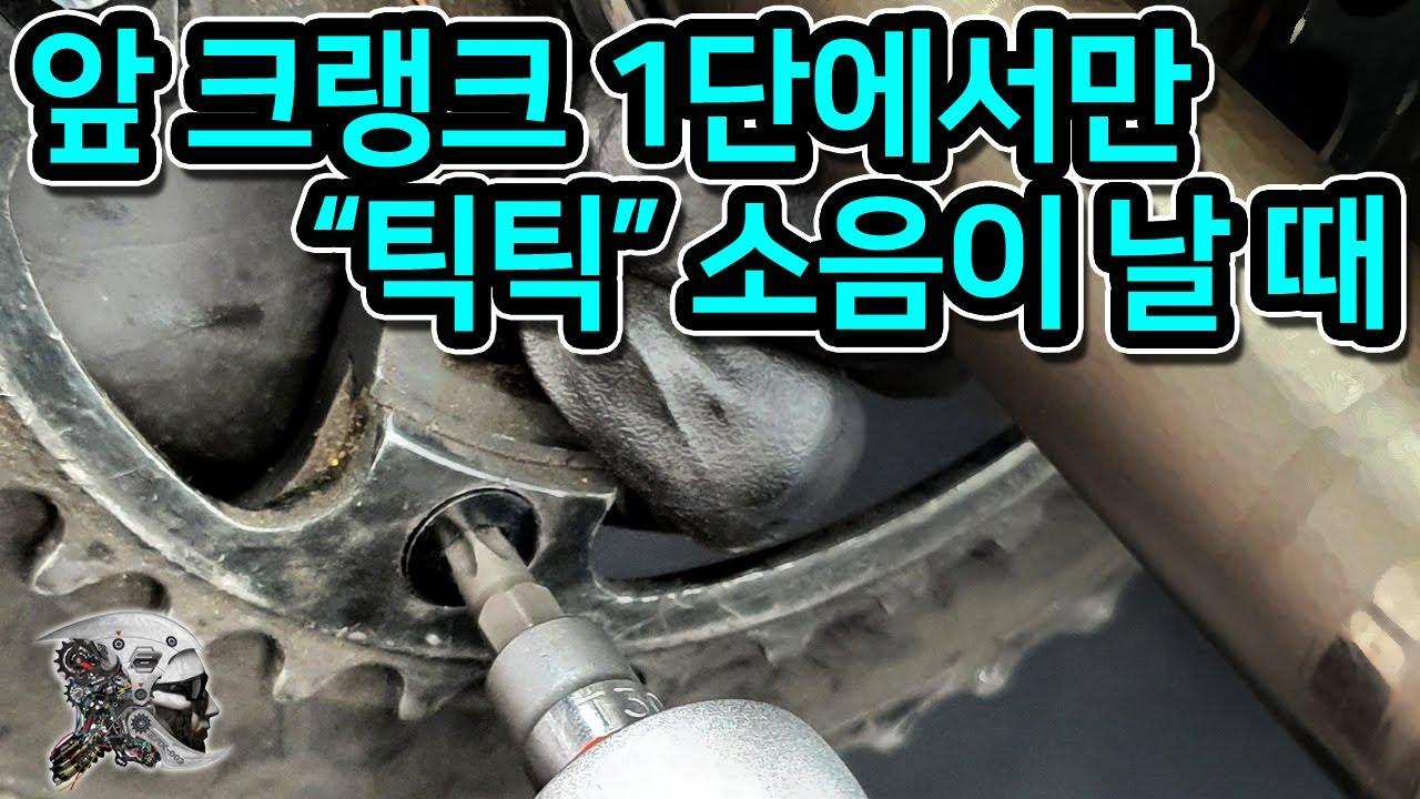 """크랭크 1단(이너)에서만 """"틱틱"""" 소음이 날 때"""