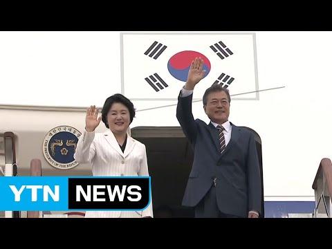 """문재인 대통령, 美 출국...""""北 비핵화·미래 보장 논의"""" / YTN"""