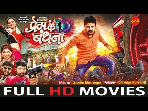 Prem Ke Bandhana - प्रेम के बंधना || Full Movie || सुपरहिट छत्तीसगढ़ी फिल्म || CG Film - 2019
