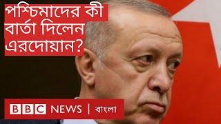 Erdogan: পশ্চিমা রাষ্ট্রদূতদের বহিষ্কারের সিদ্ধান্ত থেকে সরে এলেন তুরস্কের প্রেসিডেন্ট | BBC Bangla