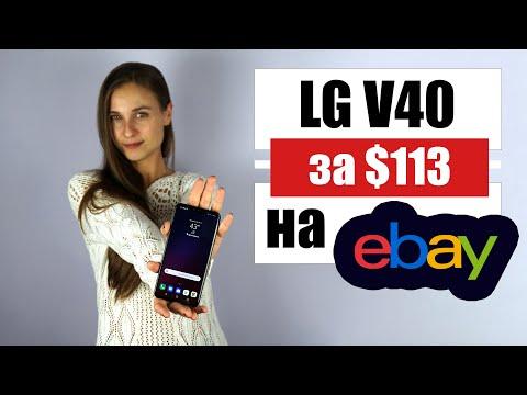 Купила LG V40 за $113 - в чём ПОДВОХ? | Секрет покупок на EBay