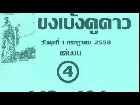 เลขเด็ดงวดนี้ หวยซองขงเบ้งนำโชค 1/07/58