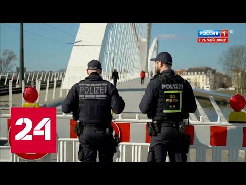 Границы на замке. Коронавирус закрыл Россию и Европу на карантин. 60 минут от 17.03.20
