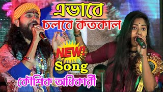 কৌশিক অধিকারী - New Song - Bhanga Tori Chera Pal - ভাঙ্গা তরী ছেড়া পাল -  By Samratsasmal