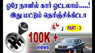 Car Driving class Part-3 / ola Uber in Tamil / driving class for beginners / Driving School / easy