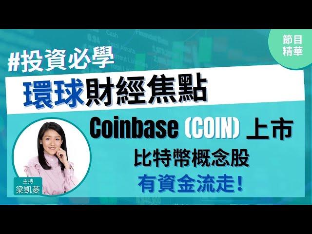 Coinbase (COIN)上市 比特幣概念股有資金流走💸 #比特幣