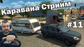 Ще караме Каравани  /Мулти/ Euro Truck Simulator 2 Стрийм #11