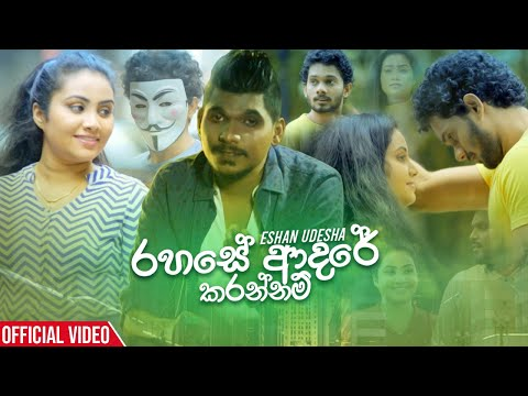 rahase-adare-karannam---eshan-udesha-official-music-video-2019-|-new-sinhala-music-videos-2019