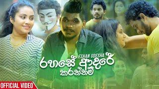 Rahase Adare Karannam - Eshan Udesha Official Music Video 2019 | New Sinhala Music Videos 2019