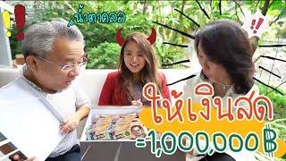 โคตรพีค โมเซอร์ไพรส์ให้เงินแม่ 1,000,000 บาท!!!!!