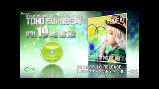 【東方】コミケ94『TOHO EUROBEAT VOL.19 地霊殿』 XFD【 A-One公式】