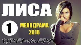 Премьера вынесла первые ряды! | ЛИСА | Мелодрама - Русские мелодрамы 2018 Премьеры | сериалы 2018 HD