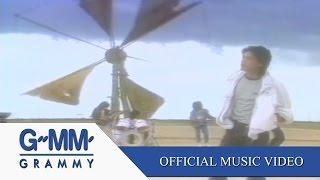 เติมน้ำมัน - ไมโคร【OFFICIAL MV】
