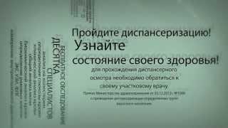 Диспансеризация(, 2013-09-03T11:28:31.000Z)