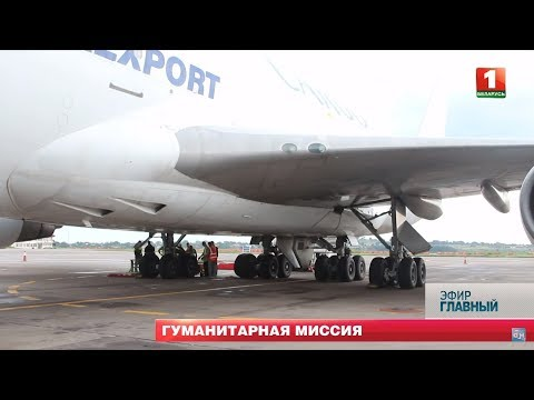 Белорусские спасатели доставили гуманитарную помощь в юго-восточную Африку. Главный эфир