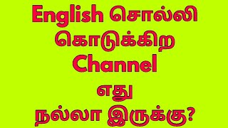 Best English Teaching Channel   Good English Teaching   Spoken English through Tamil   Sen Talks