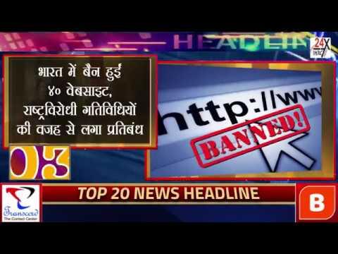 भारत में बैन हुईं 40 वेबसाइट, राष्ट्रविरोधी गतिविधियों की वजह से लगा प्रतिबंध