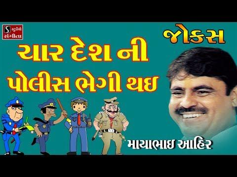 Download Youtube: Mayabhai Ahir New Gujarati Jokes Dayro 2017 CHAR DESH NI POLICE BHEGI THAY