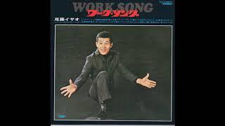 1966年尾藤イサオ「ワーク・ソング」より。演奏は、ジャッキー吉川とブ...